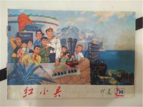 文革画报-红小兵1977-14A6