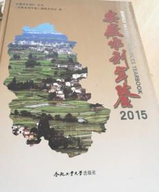 安徽水利年鉴(2015)