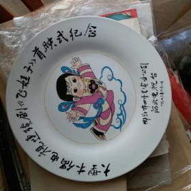 瓷 盘 子 收藏  1993年六月一日  河北电视台  大型木偶电视连续剧《飞娃子》首映式纪念 磁州窑 生产  邯郸十厂