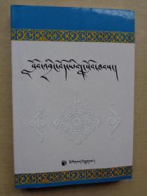 藏语文教材教法(藏文)