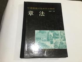 中国画历代名家技法图谱  山水编,章法(16开精装1印)..