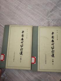 中国历代诗歌选上编二 下编二 两本合售