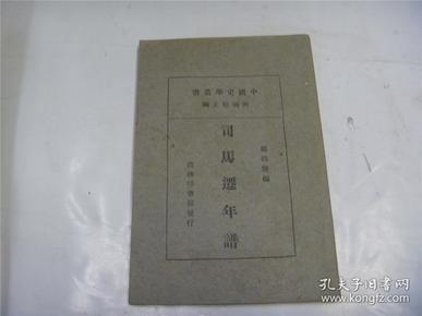 司马迁年谱-民国(游任逵钤印本)
