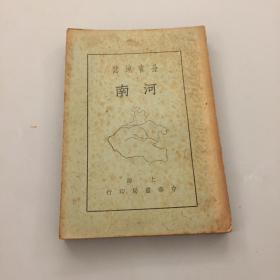 分省地志:河南