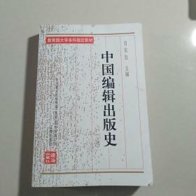 中国编辑出版史(上册)