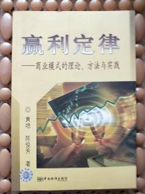 赢利定律:商业模式的理论、方法与实践黄培   稀缺本  品好价低  一版一印