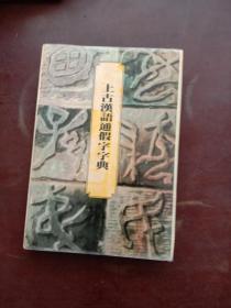 上古汉语通假字字典(1989年初版精装本私藏品佳)
