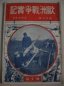 """1915年《欧洲战争实记》 日支交涉经过(日本修正二十一条 袁世凯签订丧权辱国的""""二十一条"""") 等记录内容"""