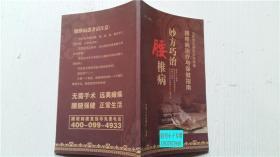 妙方巧治腰椎病(第二版B) 中国人口出版社 大32
