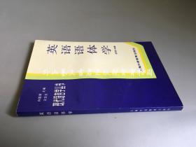 现代语言学丛书:英语语体学