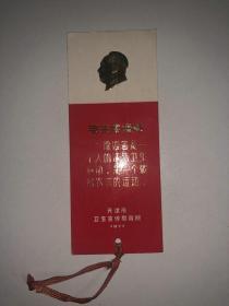 毛主席语录 书签 1977年 天津市卫生宣传教育所