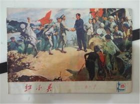 文革画报-红小兵画报1977-15A6