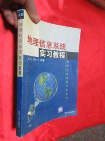 地理信息系统实习教程     【16开】