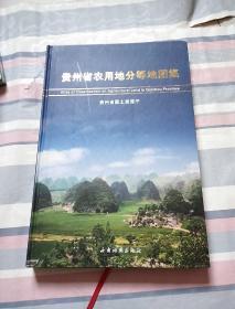 贵州省农用地分等地图集
