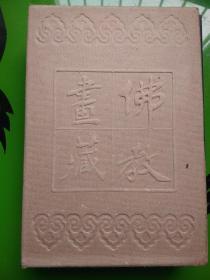 佛教画藏:名尼(全三册)