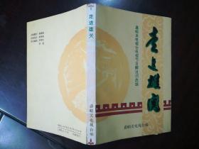 走进雄关 嘉峪关电视台电视节目解说词选编