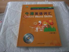 牛津英语词汇 初级 修订版  无盘