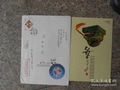 河南省社会主义学院陈和平教授贺卡附封