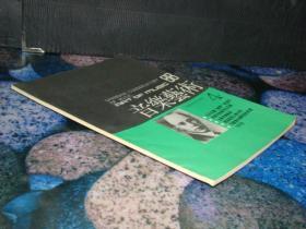 音乐艺术 1988.4,封底有字