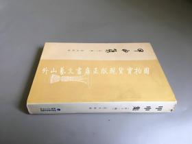 八闽文献丛刊:甲申集(外十一种)  仅印1000册