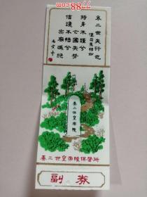 塑料门票:秦二世黄帝陵