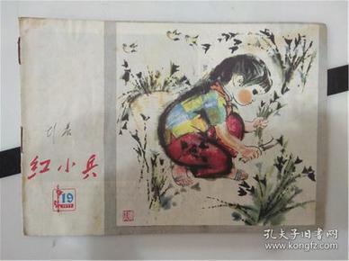 文革画报-红小兵1977-19A6