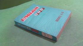 英文书(英语900句 基本课本第4-6册)ENGLISH900 BOOKS 4-6