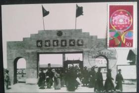 极限片《五一会址》盖内蒙古乌兰浩特97年5月1日戳