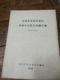 1977年全国各省市自治区高校中专生招生试题汇编(化学部分)(物理部分)(数学部分)三本合售