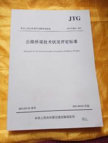 公路桥梁技术状况评定标准 JTG/TH21-2011