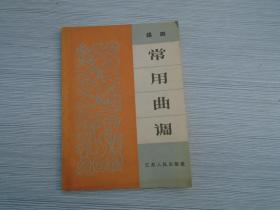 锡剧 常用曲调(64开平装1本1965年1版1印 原版正版老书。详见书影)
