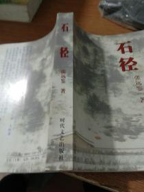 石径【作者 签名  本】..