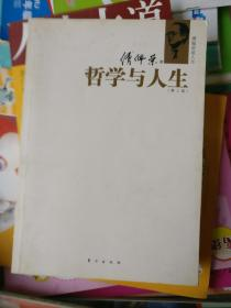 傅佩荣谈人生----哲学与人生(品相以图片为准)第二版