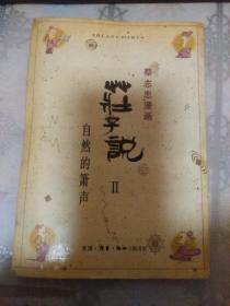 蔡志忠漫画:庄子说自然的箫声 2(前面有三张脱落)