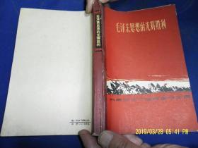 毛泽东思想的光辉胜利  (内有东北解放战争时期的林彪同志等15篇回忆录) 1961年1版1印5万册