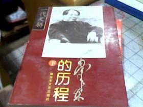 一代天骄毛泽东的历程 下册