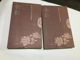 余韵(上下)-张爱玲全集.译文卷...