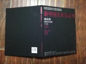 新中国美术家系列 湖北省国画作品集
