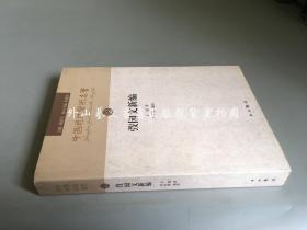 中国近代学术名著:弢园文新编(2012年一版一印)