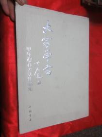 大家学画 ------甲午迎春书法作品集    【8开】