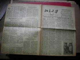北京大学校刊 1955年 第37期