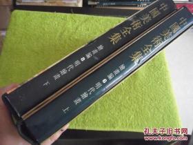 【正版原版現貨】中國美術全集.繪畫編.6、8.明代繪畫.上、下 兩冊合售 精裝 庫存書