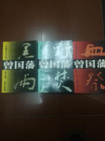 曾国藩(三册全)