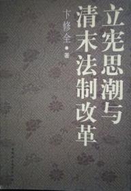 411〉立宪思潮与清末法制改革(2005年1版1印)