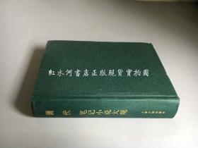 清代笔记小说大观  仅存第三册( 馆藏  硬精装 没有护封)