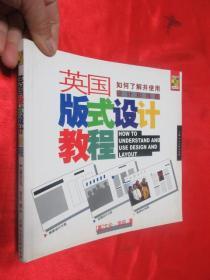 英国版式设计教程    【12开】