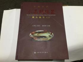 中国古代水晶玛瑙器:刘氏藏玉(二.),......16开精装22折........
