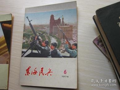 东海民兵1974年 第6期
