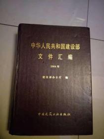 中华人民共和国建设部文件汇编.2004年(精装)【实物图片】