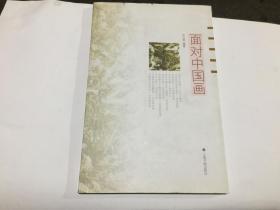 面对中国画(4.3折)....